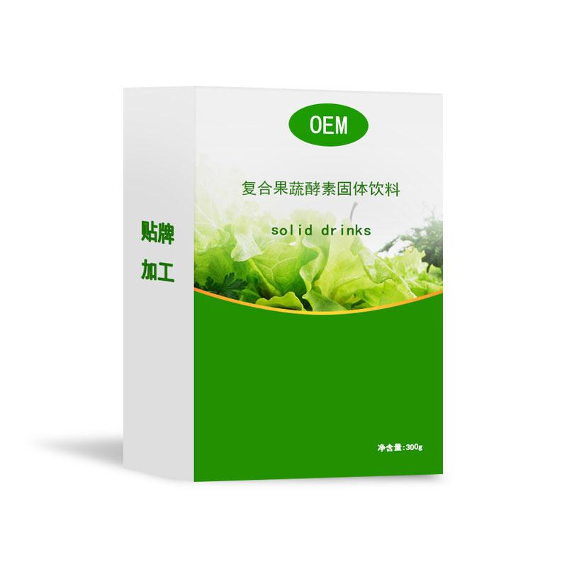 承接复合果蔬酵素固体饮料委托加工,上海固体饮料加工厂家