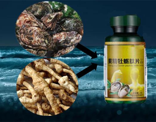 上海黄精牡蛎肽片贴牌加工-黄精牡蛎肽片新资源目录食品代加工OEM商家