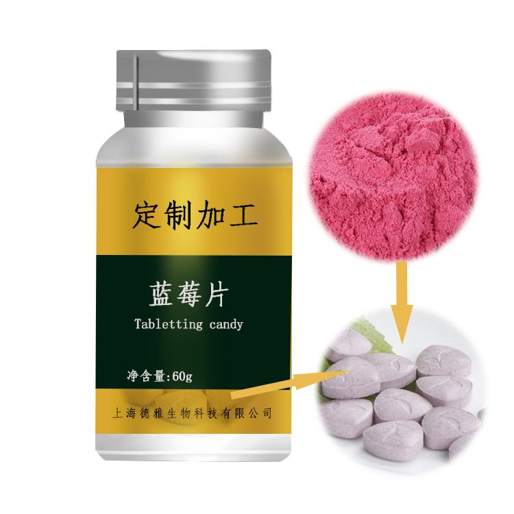 蓝莓片定制加工-片剂压片糖果OEM厂商