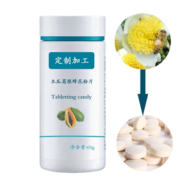 木瓜葛根蜂花粉片压片糖果加工/片剂代加工(OEM)