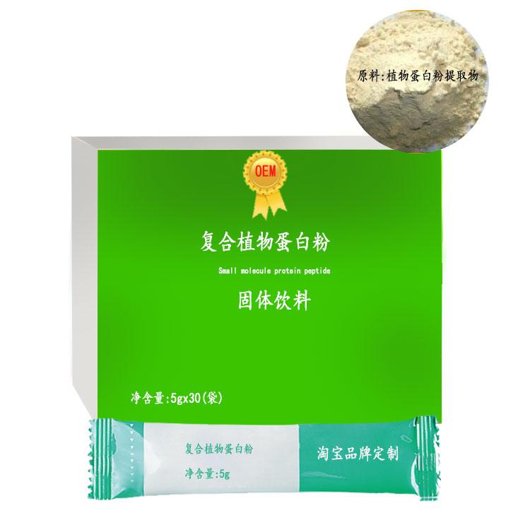 复合植物蛋白粉oem代加工,承接固饮批量贴牌生产
