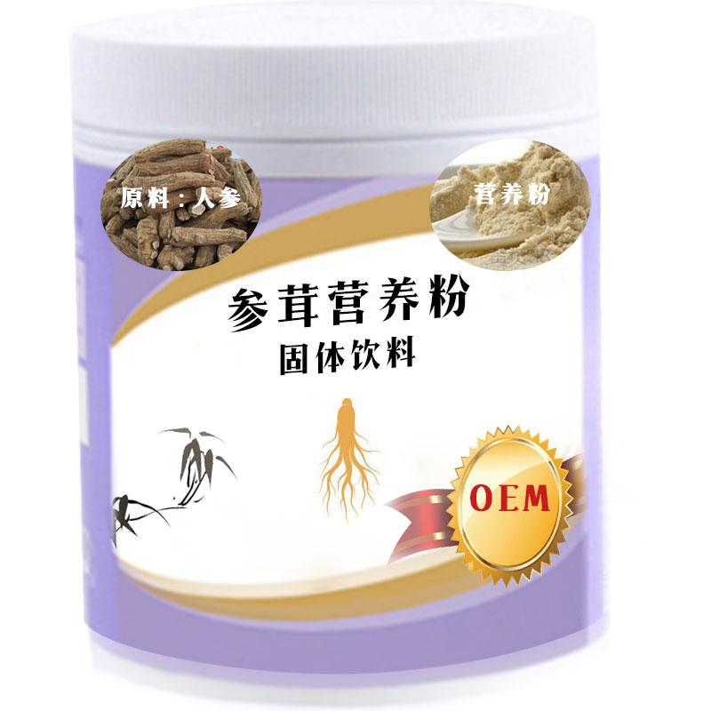 参茸营养粉代加工-厂家OEM/ODM固体饮料13年