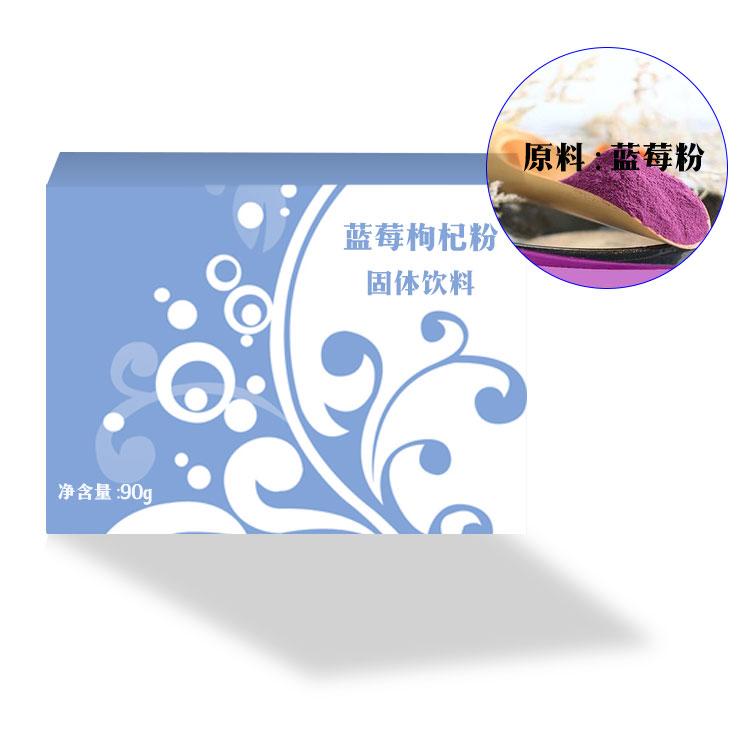 蓝莓枸子营养粉ODM/OEM代加工,生产设备先进,质量保证