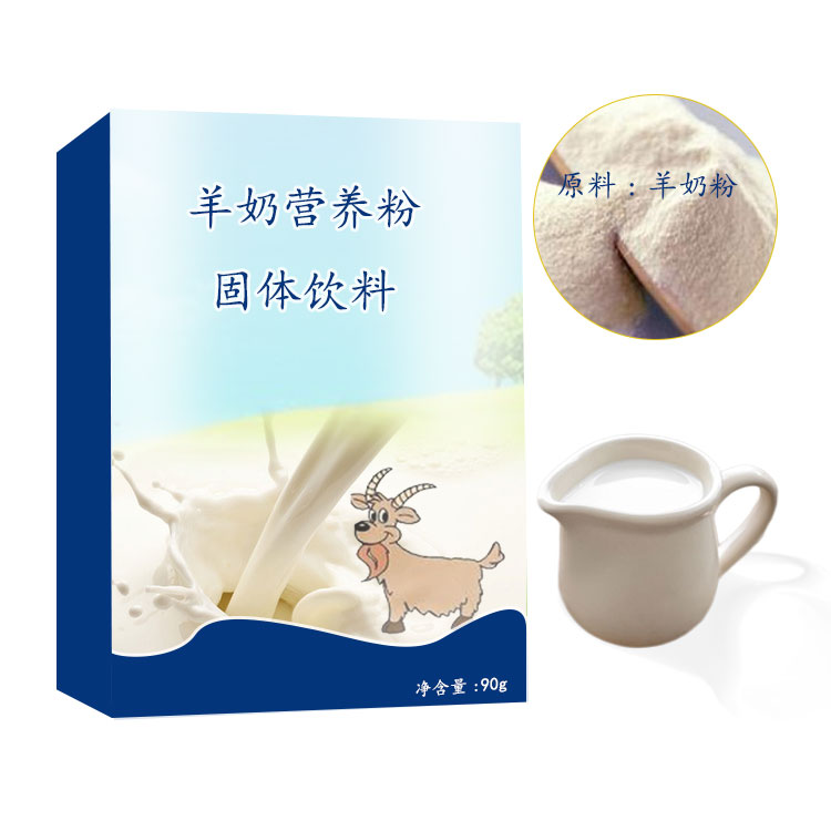 羊奶营养粉oem贴牌加工实力厂家提供电商品牌定制