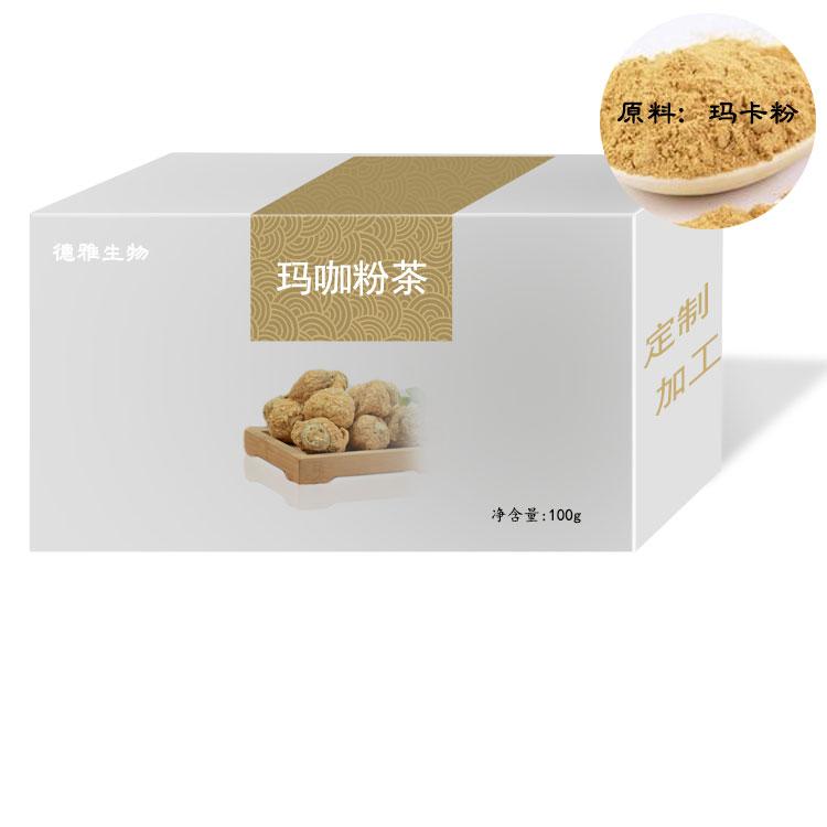 玛卡粉茶代加工-盒装袋泡茶OEM贴牌电商品牌定制