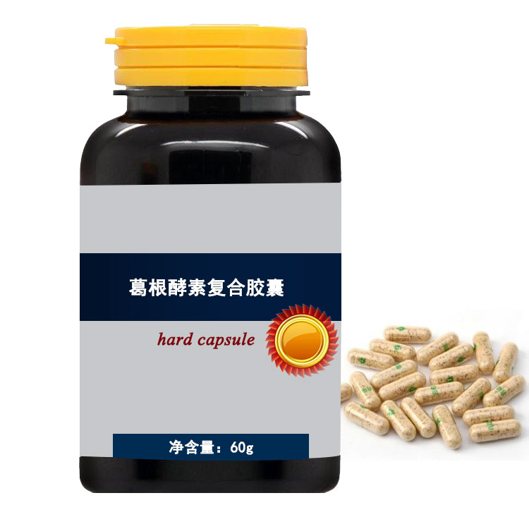 葛根酵素胶囊出口加工-承接胶囊保健食品OEM定制